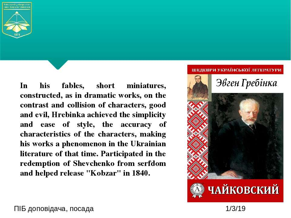ПІБ доповідача, посада In his fables, short miniatures, constructed, as in dr...