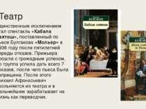 Театр Единственным исключением стал спектакль «Кабала святош», поставленный п...