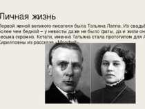 Личная жизнь Первой женой великого писателя была Татьяна Лаппа. Их свадьба бы...