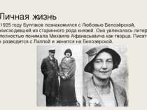 Личная жизнь В 1925 году Булгаков познакомился с Любовью Белозёрской, происхо...