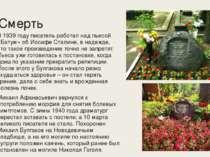 Смерть В 1939 году писатель работал над пьесой «Батум» об Иосифе Сталине, в н...