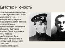 Детство и юность После окончания гимназии Михаил Булгаков поступает в универс...