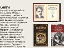 Книги О начале своей врачебной деятельности Михаил Афанасьевич поведал в сбор...