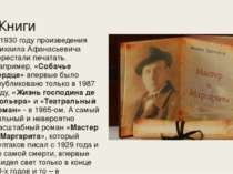 Книги К 1930 году произведения Михаила Афанасьевича перестали печатать. Напри...