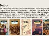 Театр Еще в 1925 году на сцене московских театров с большим успехом ставились...