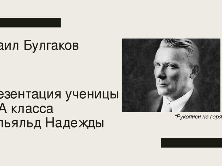 """Михаил Булгаков """"Рукописи не горят!"""""""