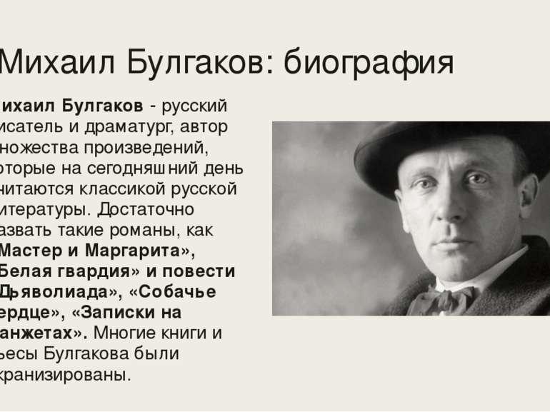 Михаил Булгаков: биография Михаил Булгаков - русский писатель и драматург, ав...