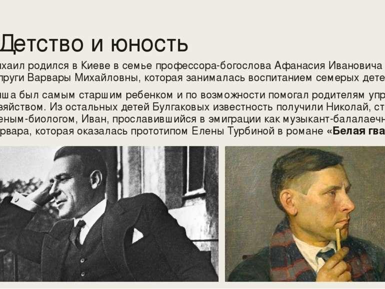 Детство и юность Михаил родился в Киеве в семье профессора-богослова Афанасия...