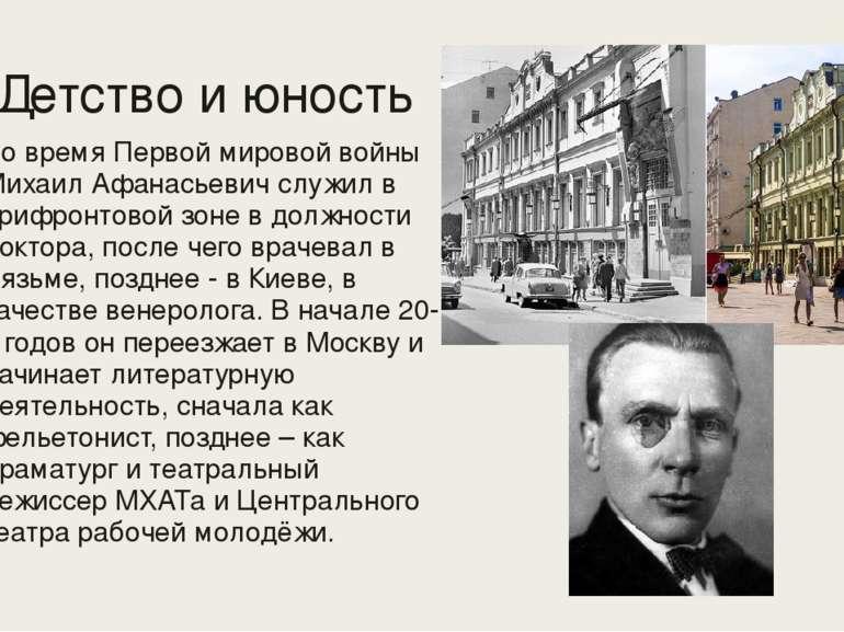 Детство и юность Во время Первой мировой войны Михаил Афанасьевич служил в пр...