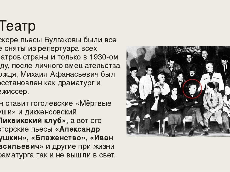 Театр Вскоре пьесы Булгаковы были все же сняты из репертуара всех театров стр...