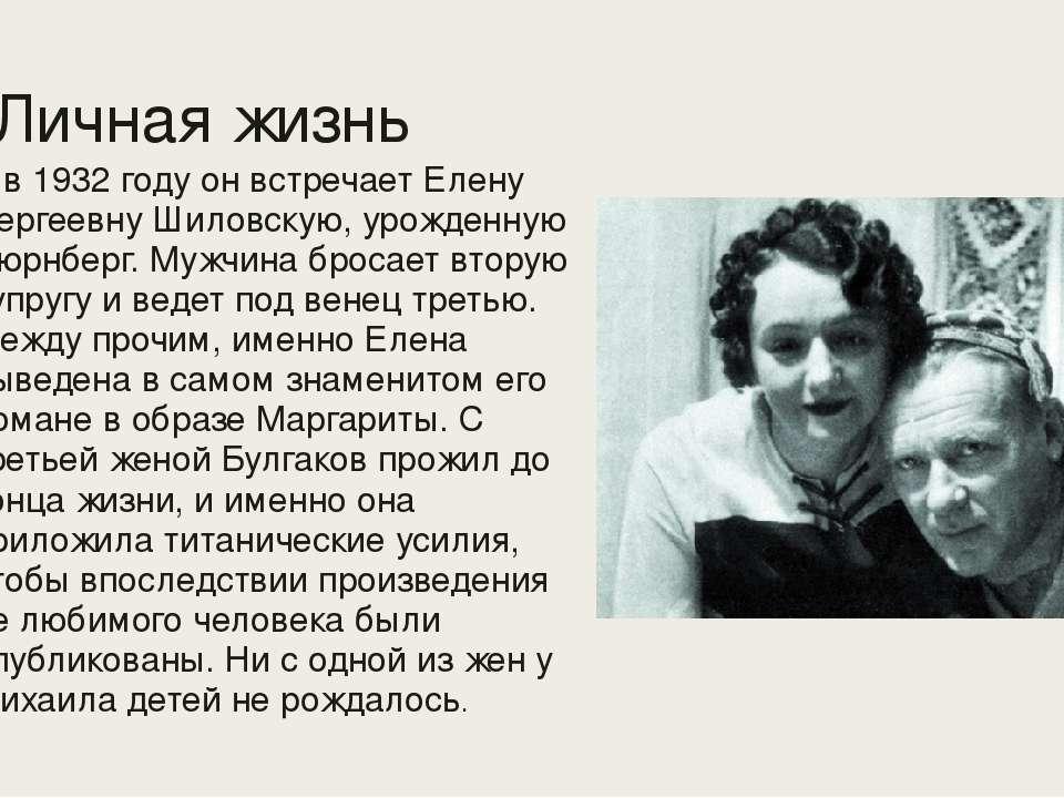 Личная жизнь А в 1932 году он встречает Елену Сергеевну Шиловскую, урожденную...