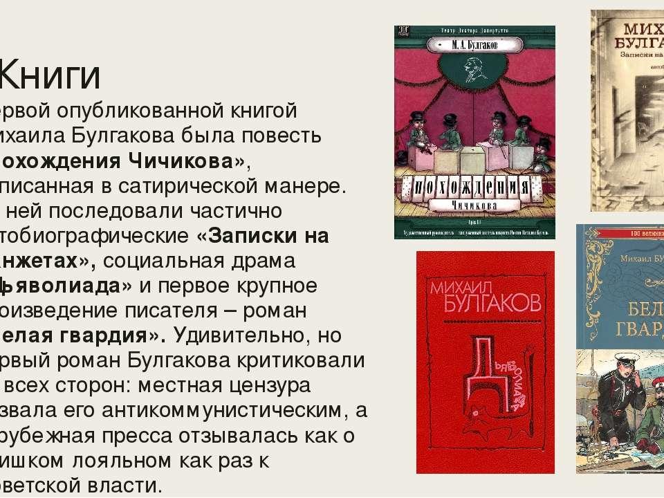 Книги Первой опубликованной книгой Михаила Булгакова была повесть «Похождения...