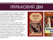 ЛЯЛЬКОВИЙ ДІМ Найвідоміша п'єса Генріка Ібсена занурює глядача в атмосферу сі...