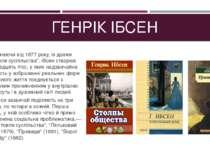 """ГЕНРІК ІБСЕН Починаючи від 1877 року, із драми """"Стовпи суспільства"""", Ібсен ст..."""