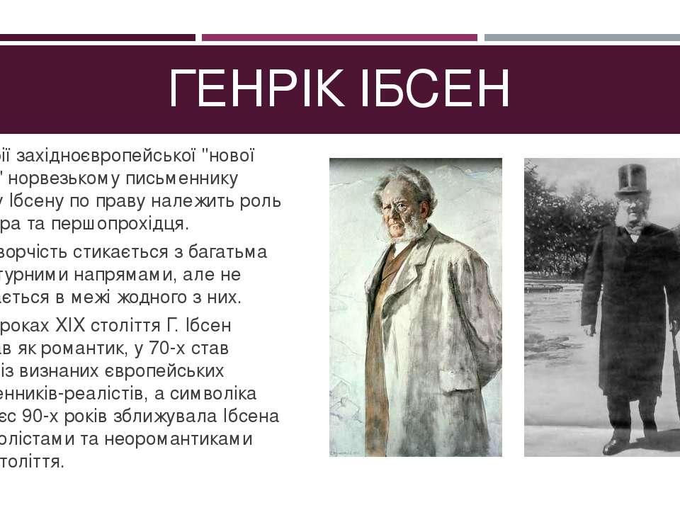 """ГЕНРІК ІБСЕН В історії західноєвропейської """"нової драми"""" норвезькому письменн..."""