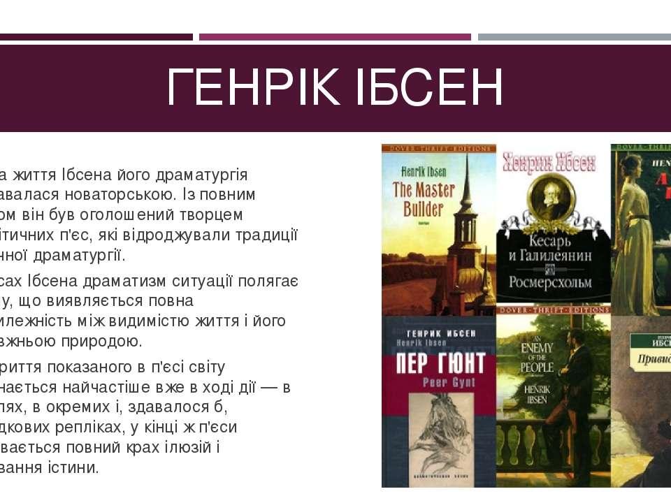 ГЕНРІК ІБСЕН Ще за життя Ібсена його драматургія визнавалася новаторською. Із...