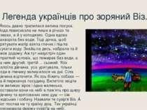 Легенда українців про зоряний Віз. Якось давно трапилася велика посуха. Вода ...
