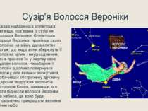 Сузір'я Волосся Вероніки Цікава найдавніша єгипетська легенда, пов'язана із с...