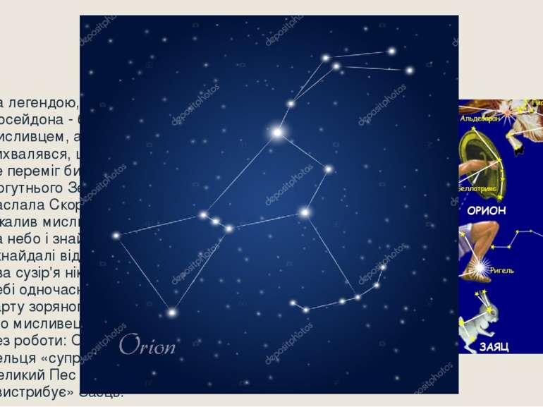 Сузір'я Оріона За легендою, Оріон - син бога Посейдона - був вправним мисливц...