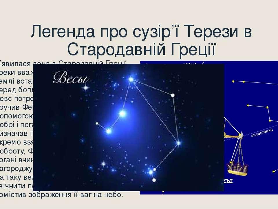 Легенда про сузір'ї Терези в Стародавній Греції З'явилася вона в Стародавній ...