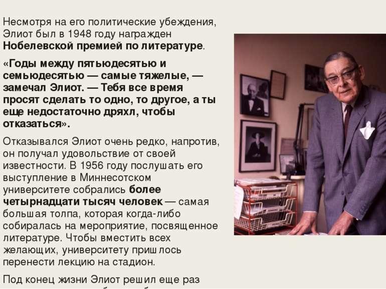 Несмотря на его политические убеждения, Элиот был в 1948 году награжден Нобел...