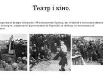 Театр і кіно. Загалом українські театри створили 108 концертних бригад, які с...