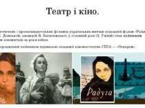 Театр і кіно. Серед патріотичних і пропагандистських фільмів українських митц...