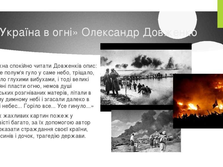 «Україна в огні» Олександр Довженко Не можна спокійно читати Довженків опис: ...