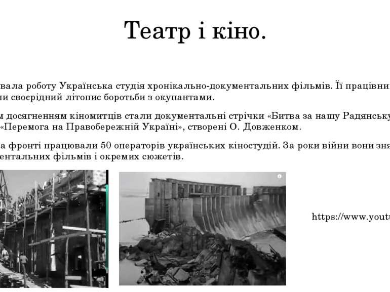 Театр і кіно. Продовжувала роботу Українська студія хронікально-документальни...