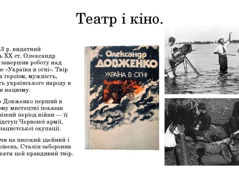 Театр і кіно. Улітку 1943 р. видатний кіномитець XX ст. Олександр Довженко за...