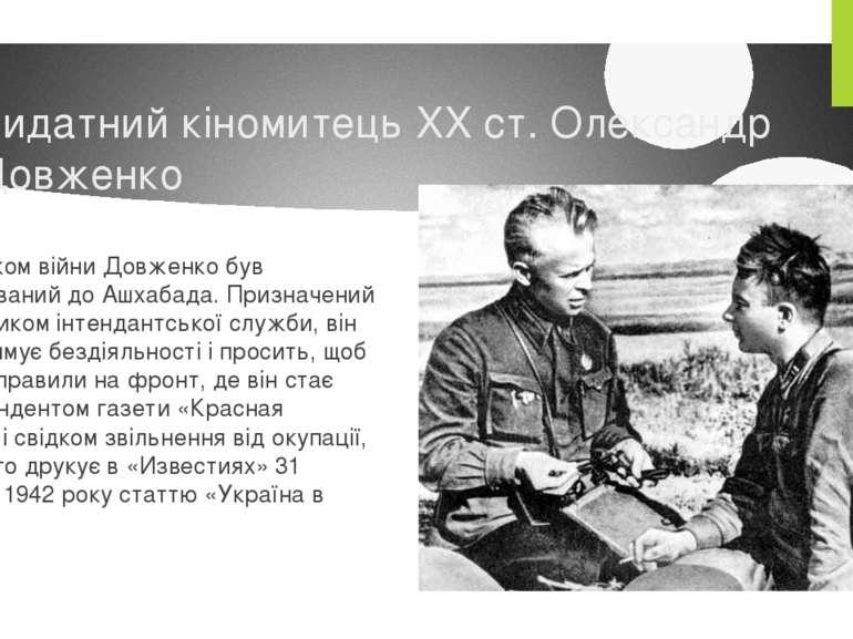 Видатний кіномитець XX ст. Олександр Довженко З початком війни Довженко був е...