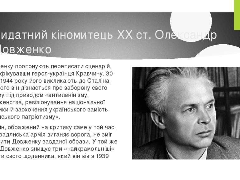 Видатний кіномитець XX ст. Олександр Довженко Довженку пропонують переписати ...