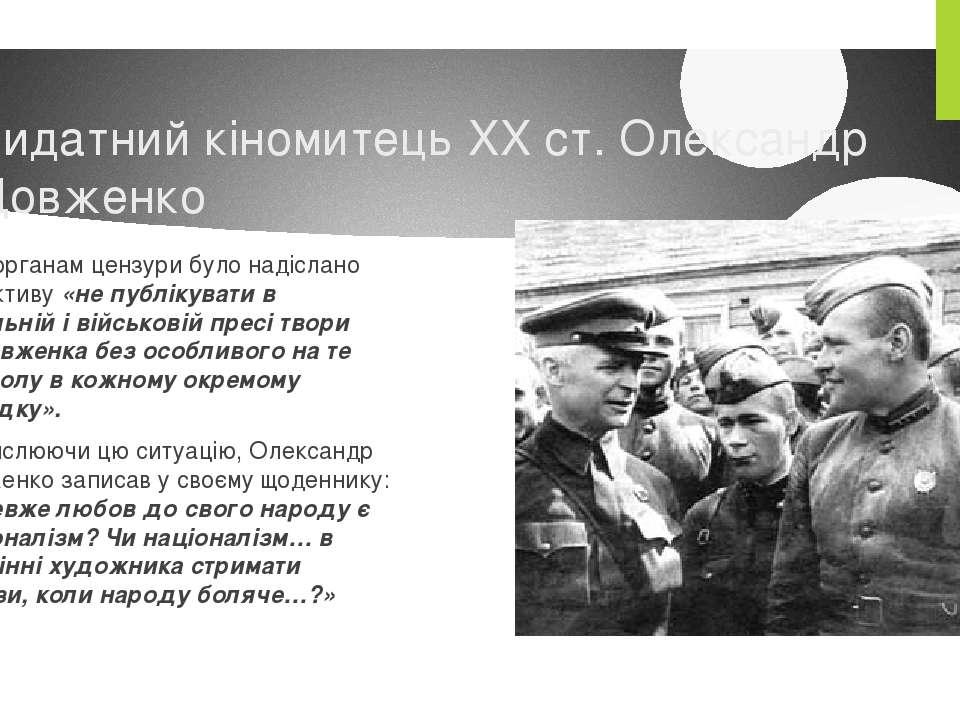 Видатний кіномитець XX ст. Олександр Довженко Усім органам цензури було надіс...