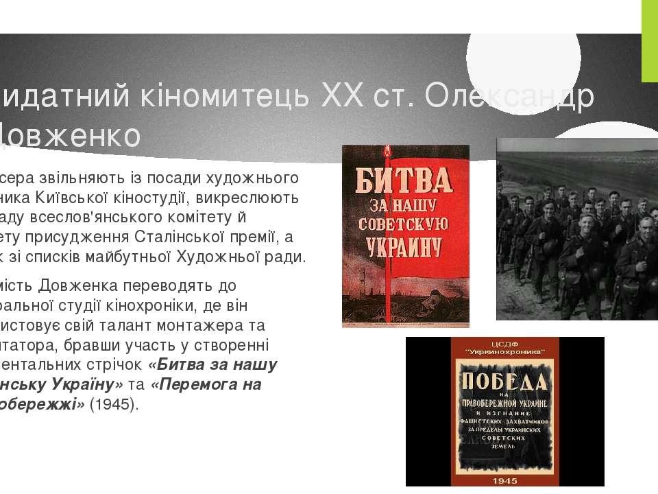 Видатний кіномитець XX ст. Олександр Довженко Режисера звільняють із посади х...