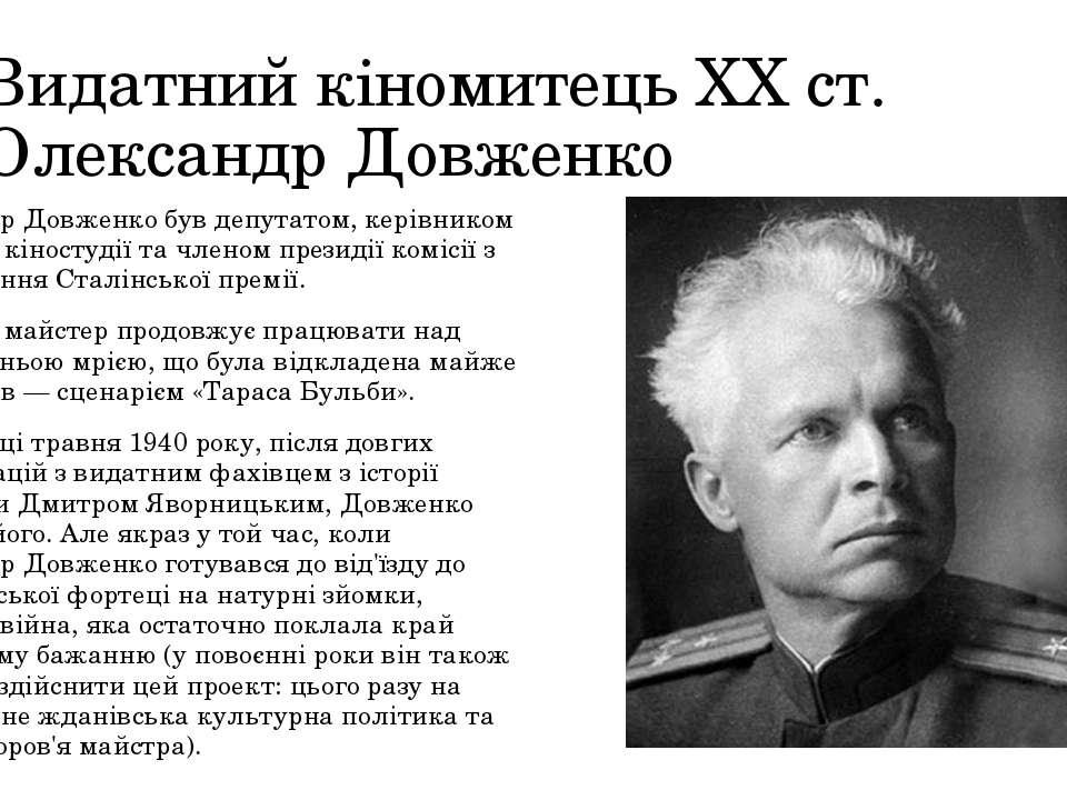 Видатний кіномитець XX ст. Олександр Довженко Олександр Довженко був депутато...