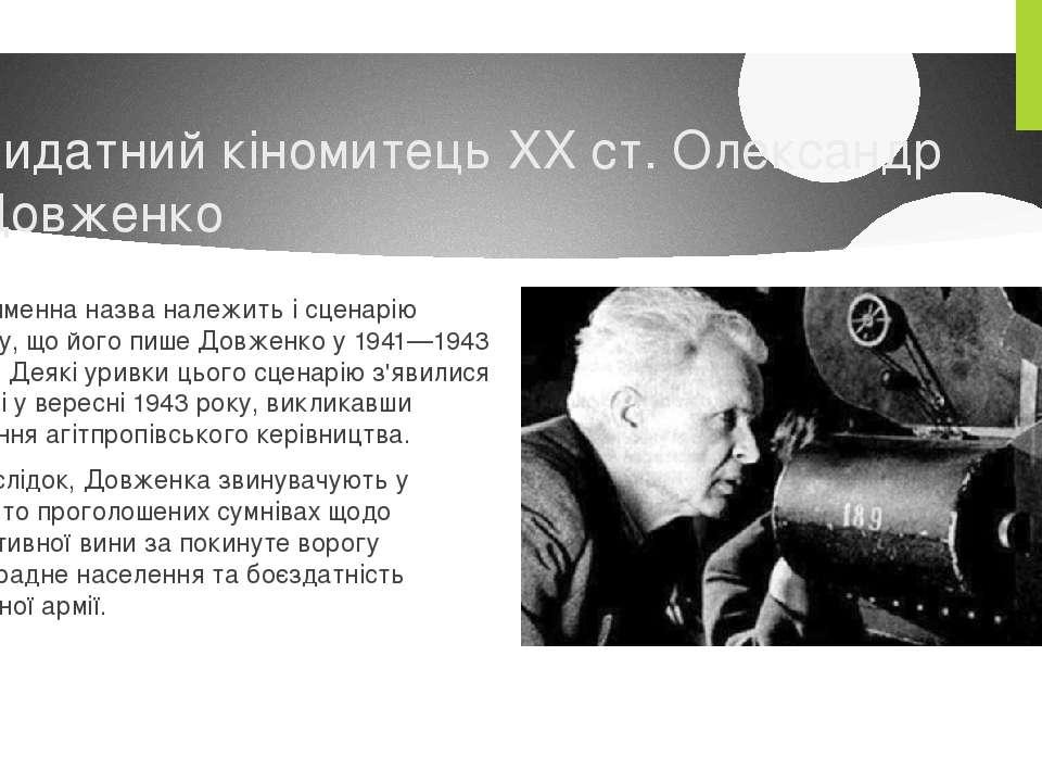 Видатний кіномитець XX ст. Олександр Довженко Однойменна назва належить і сце...