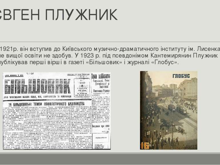ЄВГЕН ПЛУЖНИК У 1921р. він вступив до Київського музично-драматичного інститу...
