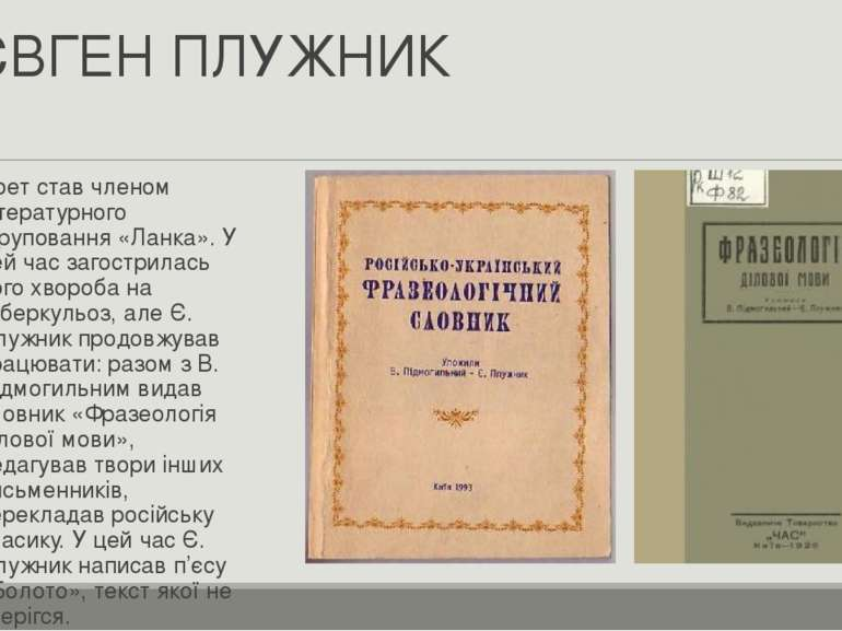 ЄВГЕН ПЛУЖНИК Поет став членом літературного угруповання «Ланка». У цей час з...