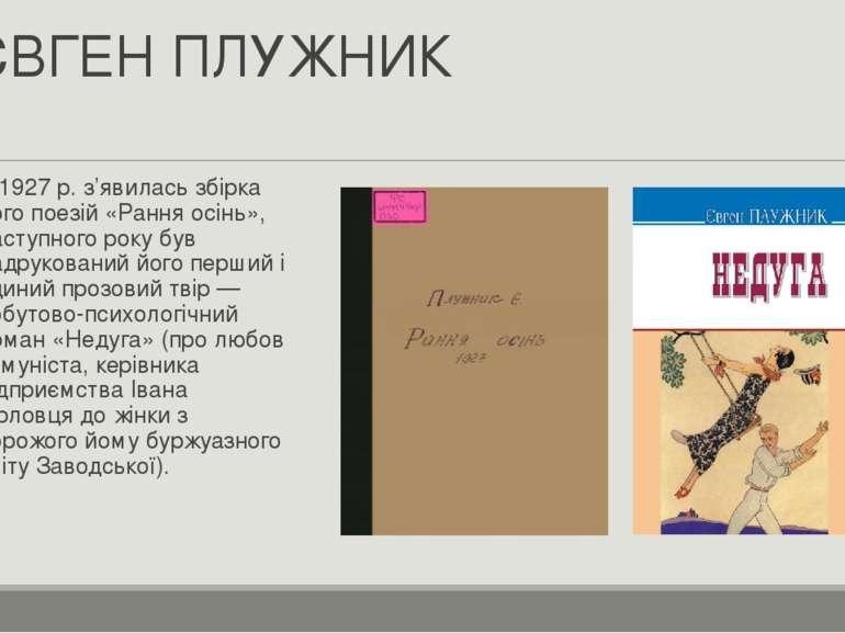 ЄВГЕН ПЛУЖНИК У 1927 р. з'явилась збірка його поезій «Рання осінь», наступног...
