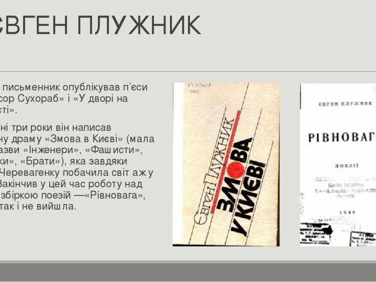 ЄВГЕН ПЛУЖНИК У 1929р. письменник опублікував п'єси «Професор Сухораб» і «У д...
