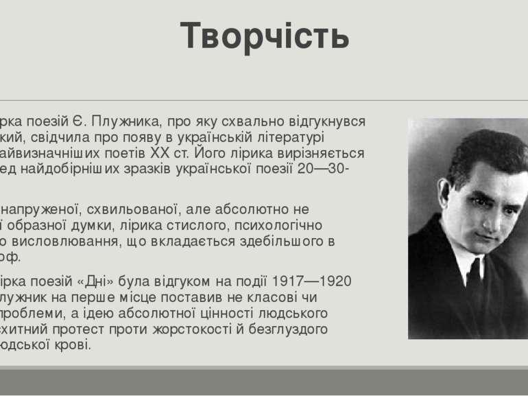 Творчість Перша збірка поезій Є. Плужника, про яку схвально відгукнувся М. Ри...