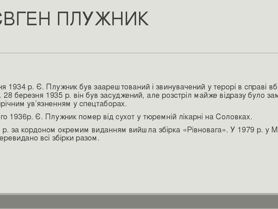 ЄВГЕН ПЛУЖНИК 5 грудня 1934 р. Є. Плужник був заарештований і звинувачений у ...