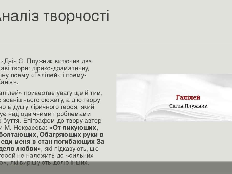 Аналіз творчості До збірки «Дні» Є. Плужник включив два досить цікаві твори: ...