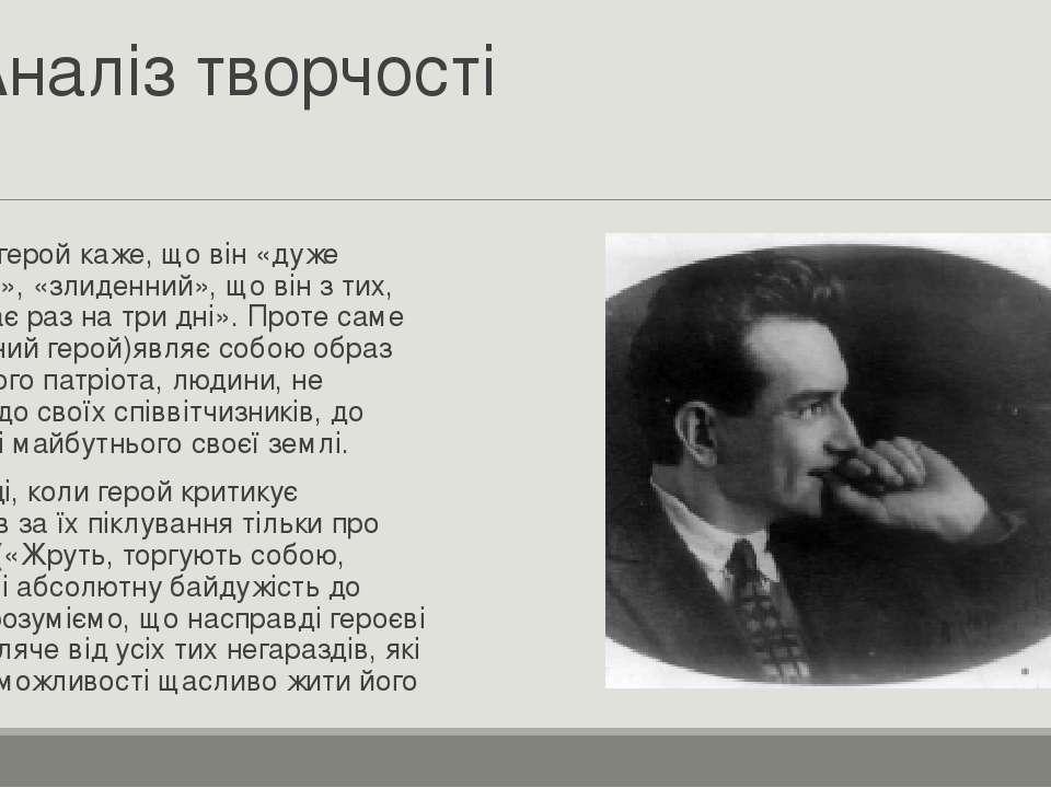 Аналіз творчості Про себе герой каже, що він «дуже тихенький», «злиденний», щ...