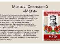 Микола Хвильовий «Мати» Новела М. Хвильового теж позначена фольклорними вплив...