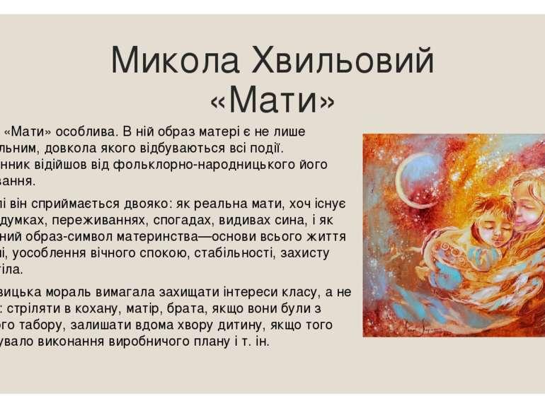 Микола Хвильовий «Мати» Новела «Мати» особлива. В ній образ матері є не лише ...