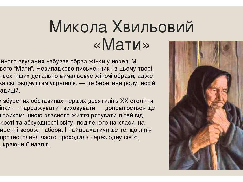 Микола Хвильовий «Мати» Трагедійного звучання набуває образ жінки у новелі М....