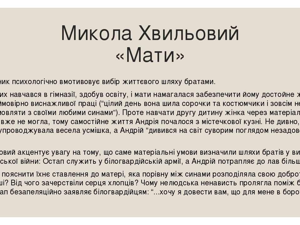Микола Хвильовий «Мати» Письменник психологічно вмотивовує вибір життєвого шл...