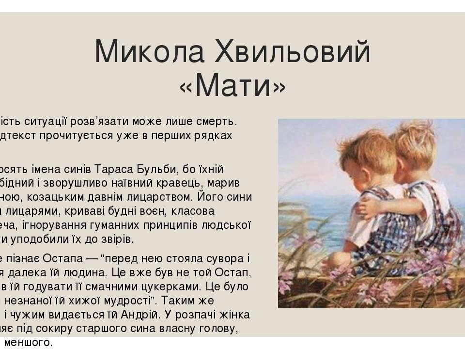Микола Хвильовий «Мати» Абсурдність ситуації розв'язати може лише смерть. Так...