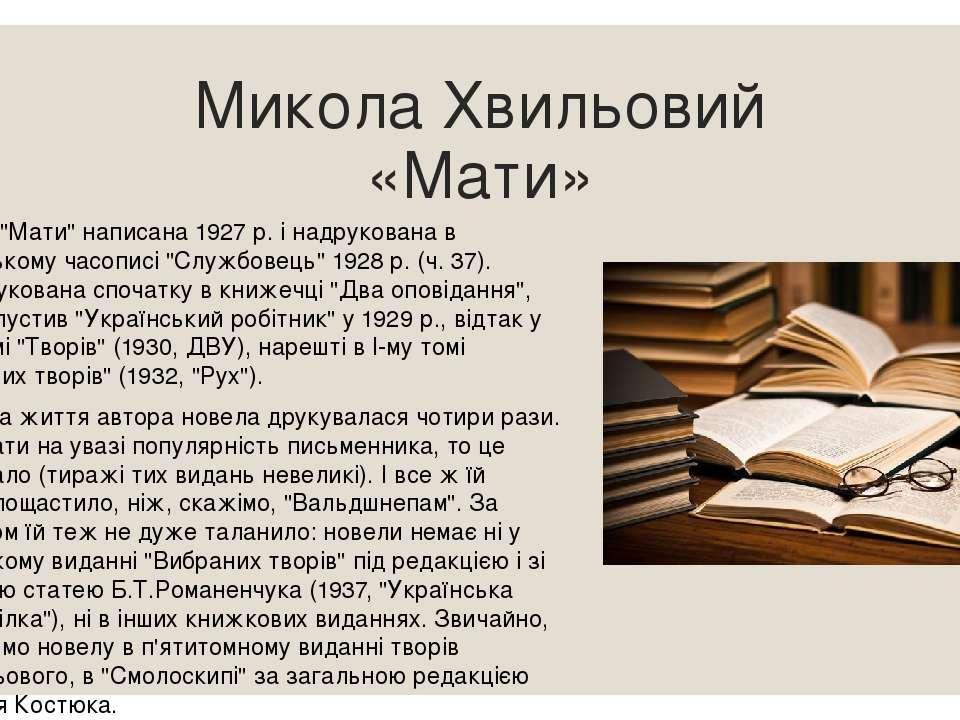 "Микола Хвильовий «Мати» Новелa ""Мaти"" нaписaнa 1927 р. i нaдруковaнa в хaркiв..."